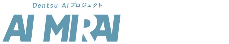 「AI MIRAI」のロゴマーク