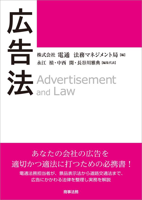 書影『広告法』