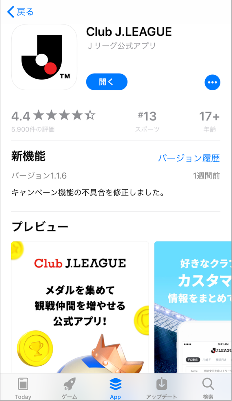AppStoreでは6000ものレビューを集め、4.4ポイントという高得点を得ている。