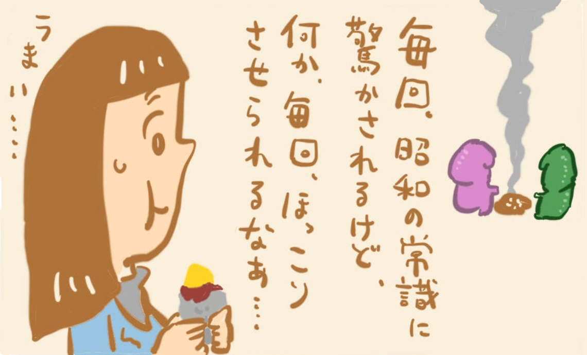 ショーワン12-10 毎回昭和の常識に驚かされるけど、なんかほっこりする。