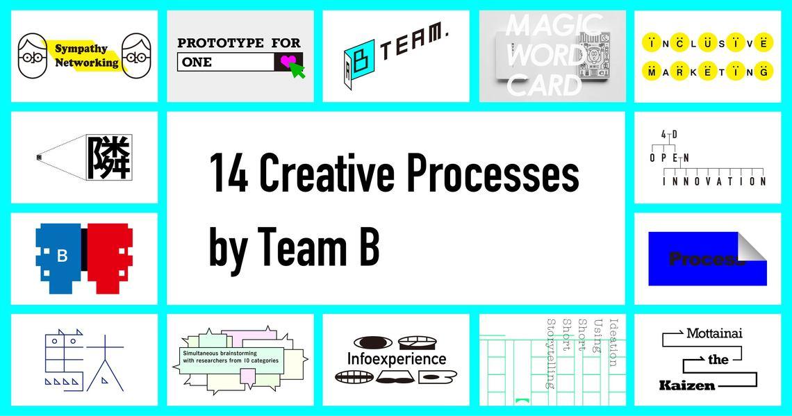 Bチームの生み出した14のプロセス