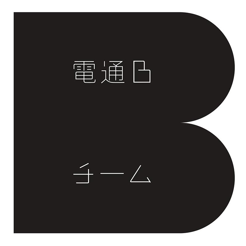 Bチームのロゴ