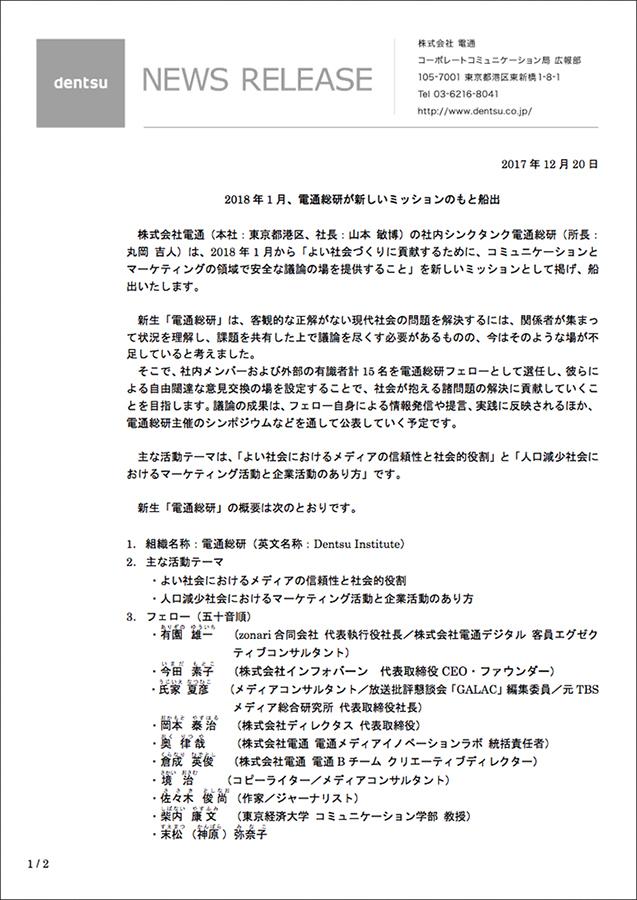 電通総研プレスリリース