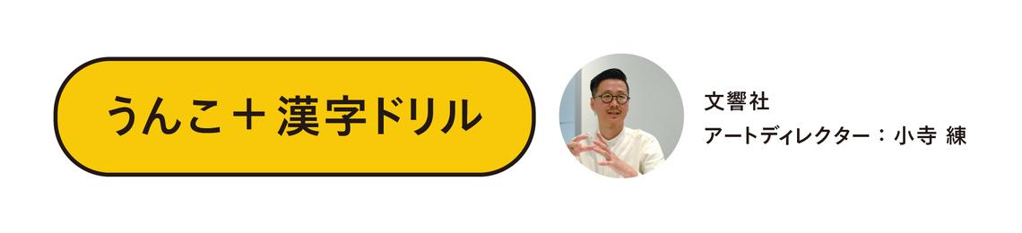文響社アートディレクター小寺練 氏