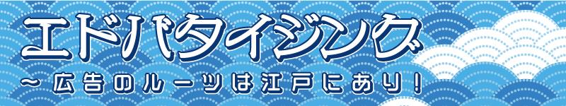 エドバタイジングのロゴ