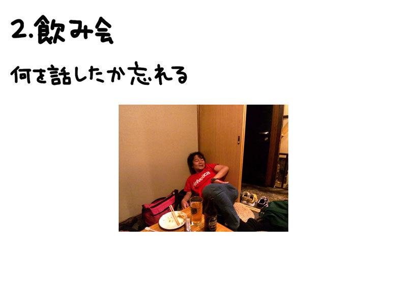 2.飲み会