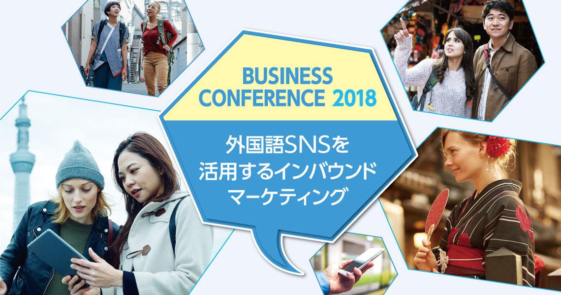 NTT東日本 インバウンド向けSNSマーケティングセミナー