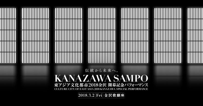 KANAZAWA SAMPO