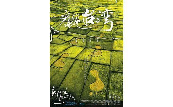 台湾、市民意識に目覚める