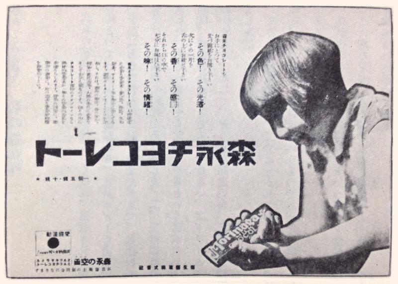 新井のコピー処女作(『広告をつくる技術者たち』より)