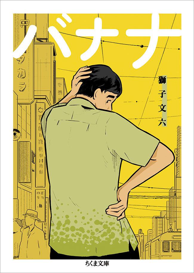 『バナナ』(獅子文六著、ちくま文庫)
