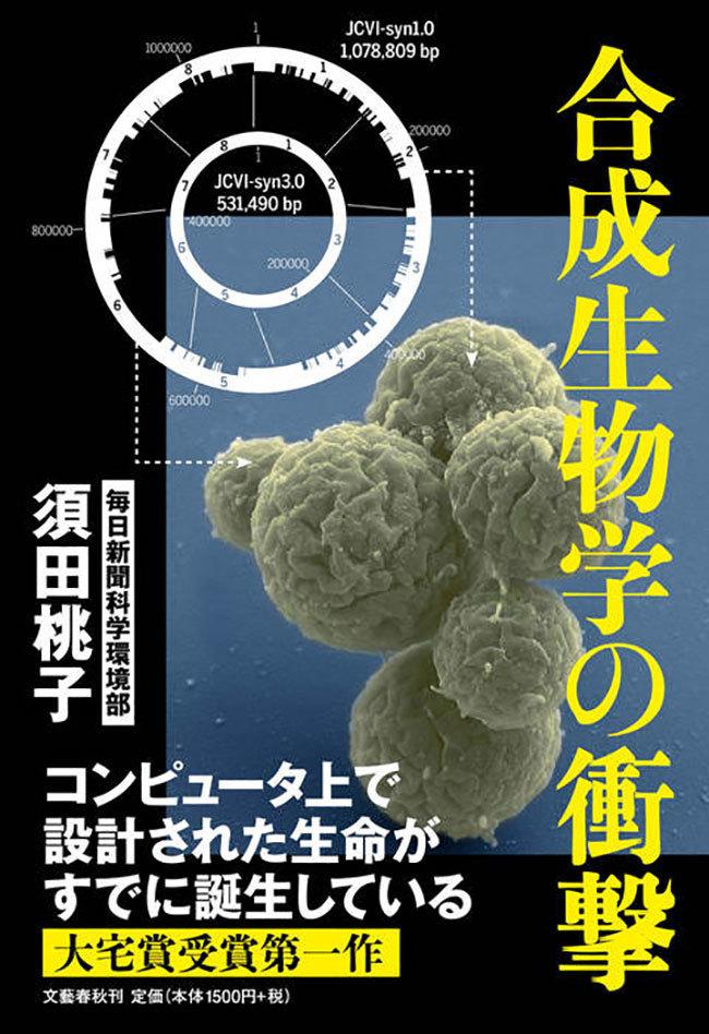 『合成生物学の衝撃』の書影