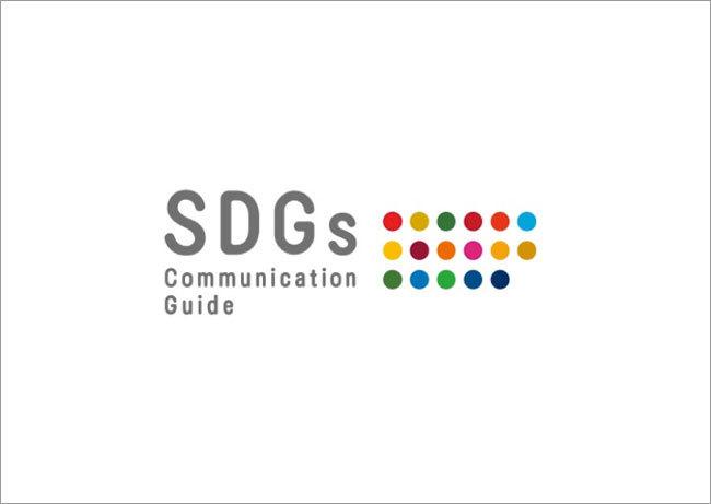 「SDGsコミュニケーションガイド」表紙
