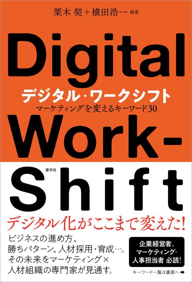 四六判並製、360ページ、2200円+税、ISBN 978-4-7825-3493-9