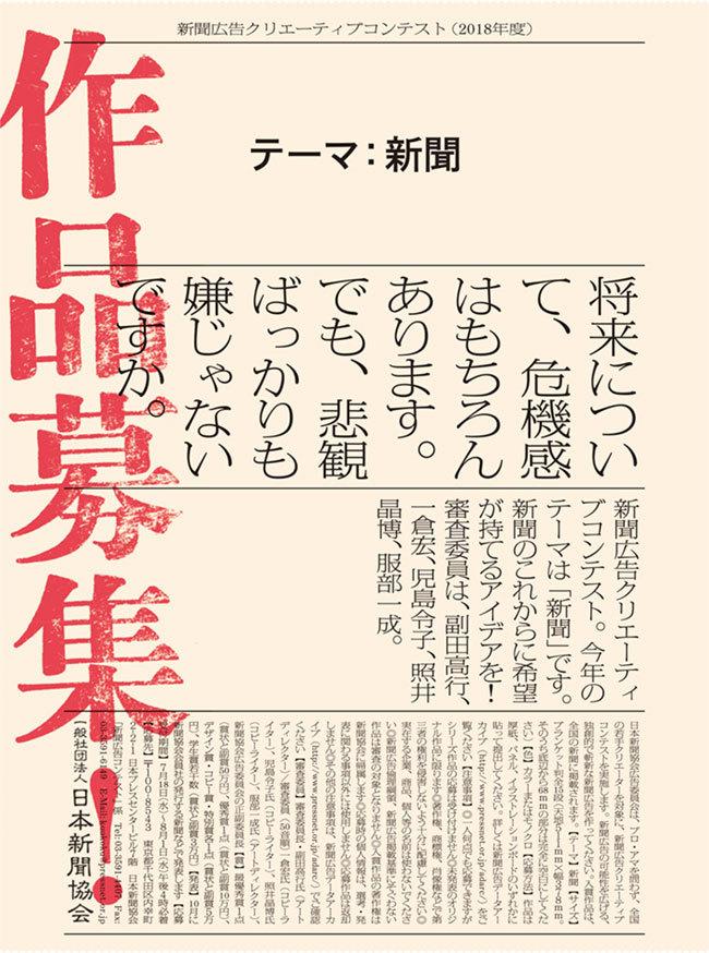 新聞広告クリエーティブコンテスト
