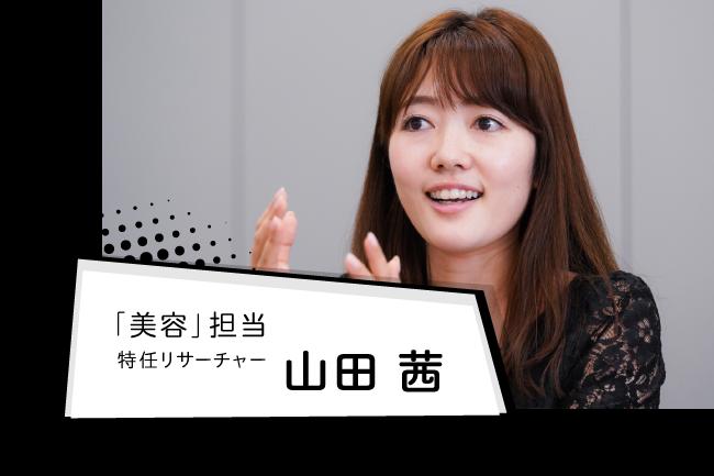 「美容」担当特任リサーチャー 山田茜
