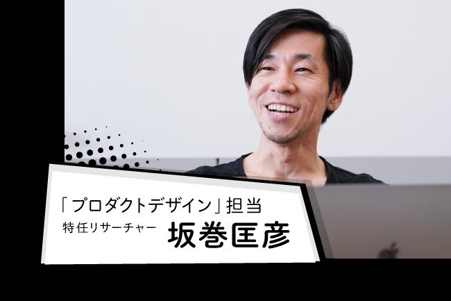 「プロダクトデザイン」担当特任リサーチャー 坂巻 匡彦