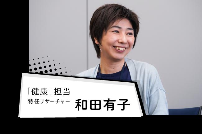 「健康」担当特任リサーチャー 和田有子