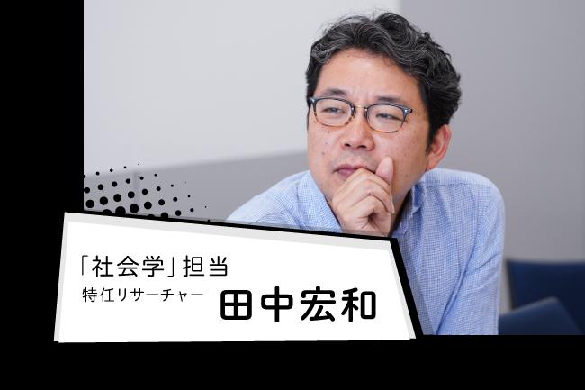 「社会学」担当特任リサーチャー 田中宏和
