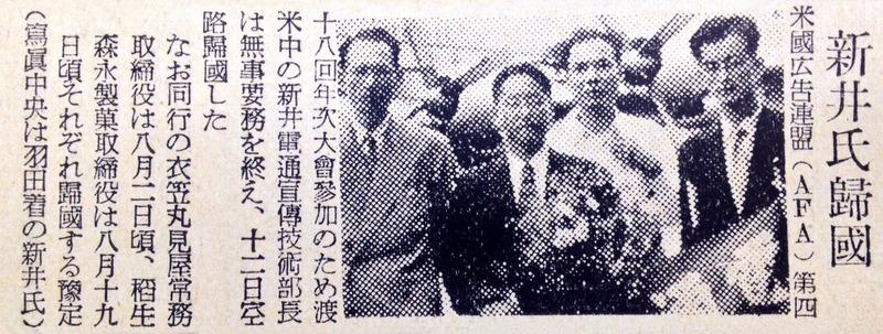 新井の帰国を伝える「電通週報」の記事