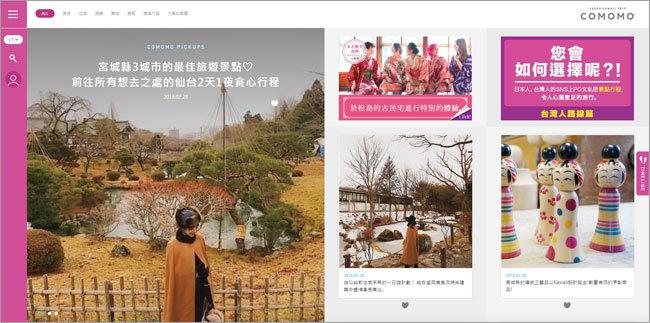 KAWAIIをテーマとした、日本の東北地方への観光情報サイト「COMOMO」