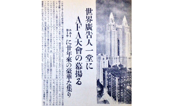 広告クリエーティブの 「水先案内人」新井静一郎(7)