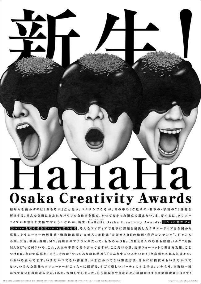 新生「HaHaHa」の告知ポスター