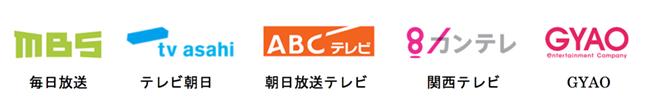 Premium View連携企業:毎日放送/テレビ朝日/朝日放送テレビ/関西テレビ/ GYAO