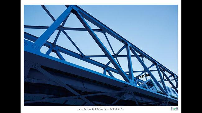 広告主:東日本旅客鉄道 商品名:行くぜ、東北。
