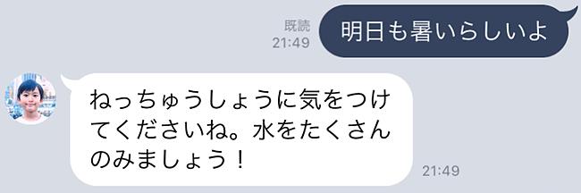 渋谷みらい 雑談