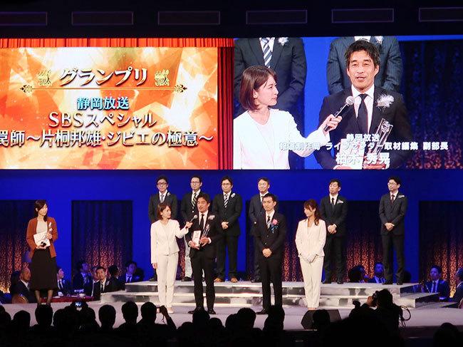 テレビ部門グランプリ表彰風景