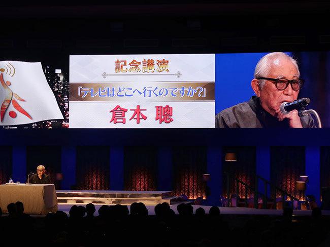 倉本氏による記念講演