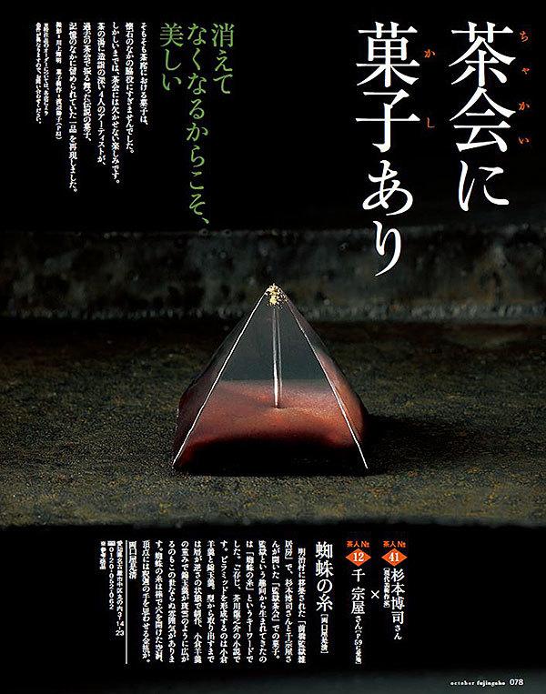 蜘蛛の糸(「婦人画報」2018年10月号)