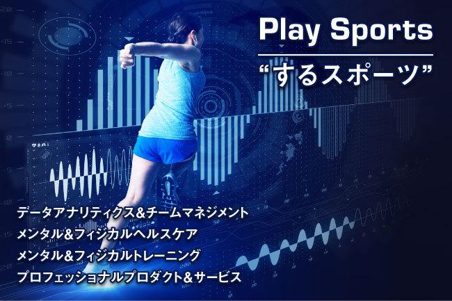 するスポーツ