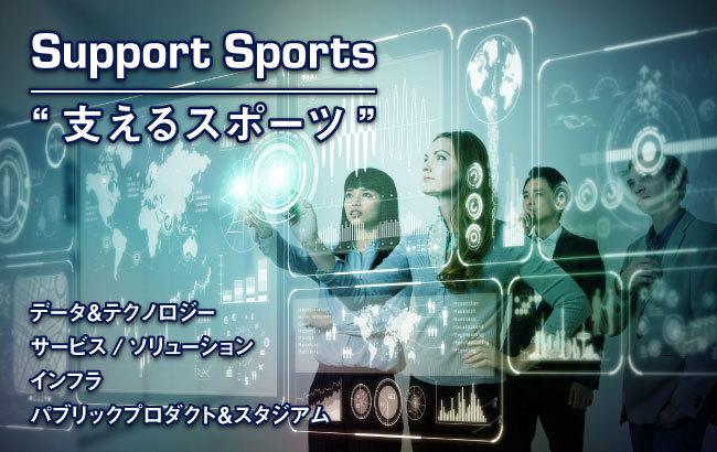 支えるスポーツ