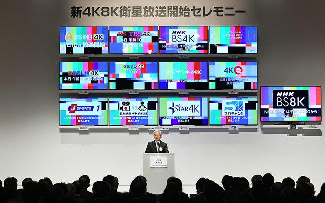 新4K・8K衛星放送開始で 華やかにセレモニー開催 | ウェブ電通報