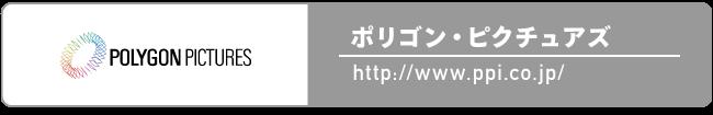 ポリゴン・ピクチュアズ