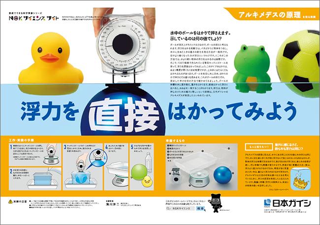 雑誌広告部門  日本ガイシ「家庭でできる科学実験シリーズ」