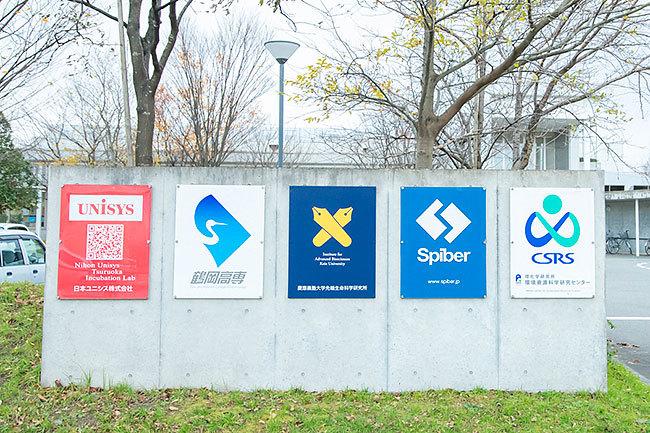 最先端の研究施設、企業が集積する「鶴岡サイエンスパーク」