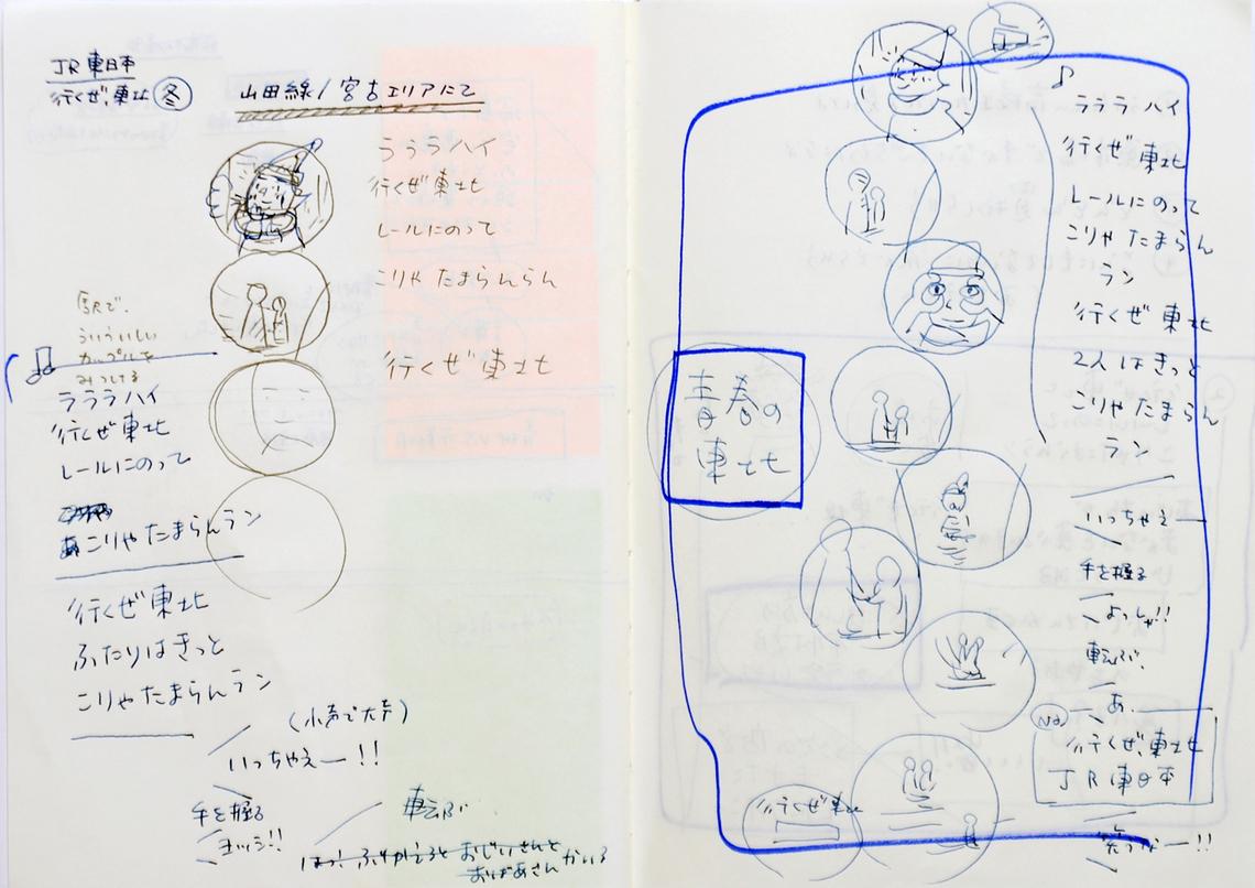 髙崎氏はいつもノートを持ち歩き、アイデアなどを書きとめていく。その数すでに数十冊。JR東日本「行くぜ、東北。」のテレビCMのアイデアもここから始まった。