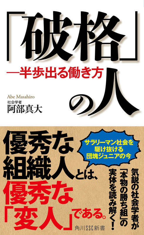 『「破格」の人』(角川SSC新書)