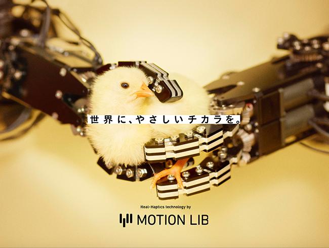 MOTION LIB