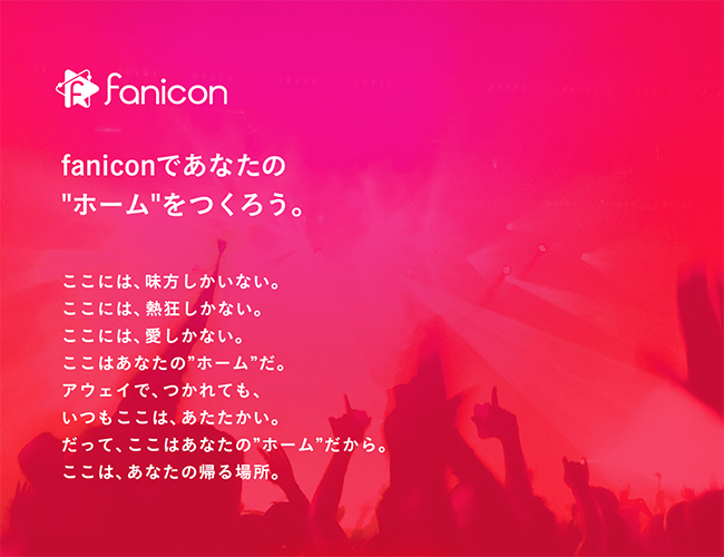 fanicon