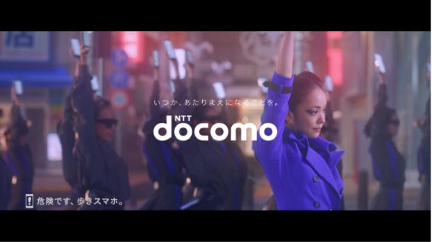 株式会社NTTドコモ 「安室奈美恵×docomo 25th ANNIVERSARY」