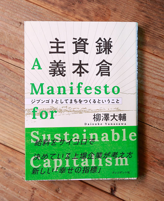 書影『鎌倉資本主義』著:柳澤大輔