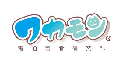 電通若者研究部(通称:ワカモン)ロゴ