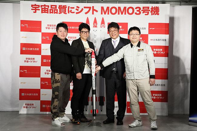 MOMO3号機スポンサー