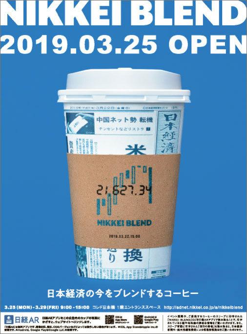 3月25日付東京本社版に掲載した全ページカラー広告