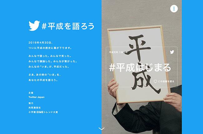 期間限定サイト「#平成を語ろう」トップページ