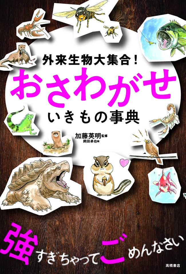 書籍『外来生物大集合!おさわがせいきもの事典』